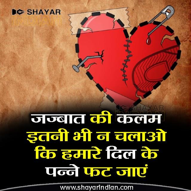 Dil Ke Panne - Jazbaat Shayari Hindi - Ravindar Nagar