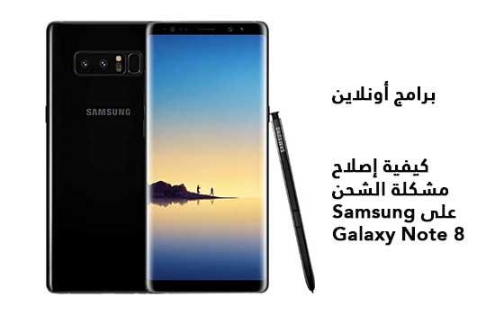 كيفية إصلاح مشكلة الشحن على Samsung Galaxy Note 8