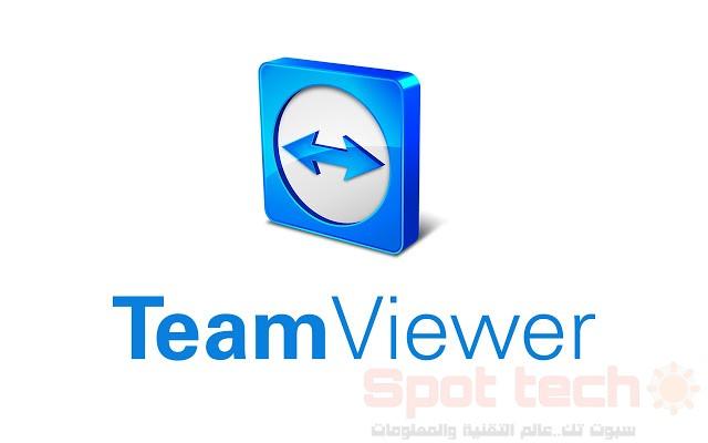 تحميل برنامج TeamViewer و طريقة استخدامه