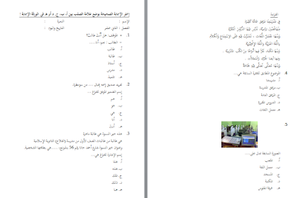 Latihan Soal Ujian Madrasah Bahasa Arab MA dan Jawabannya