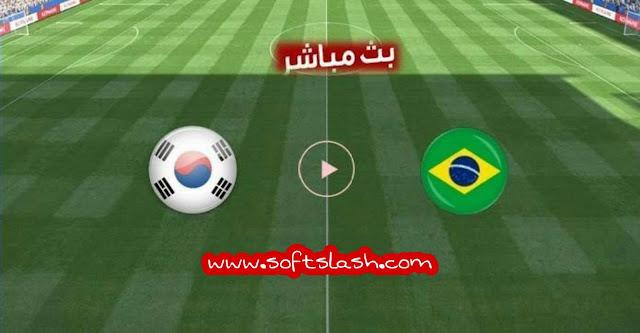 شاهد مباراة Brazil vs South Korea live بمختلف الجودات