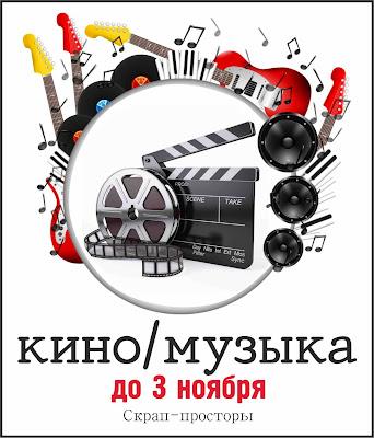 Кино/музыка 03/11