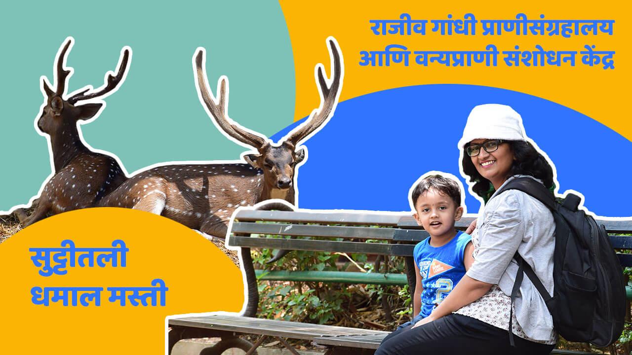 राजीव गांधी प्राणीसंग्रहालय - पुणे | Rajiv Gandhi Zoological Park - Pune