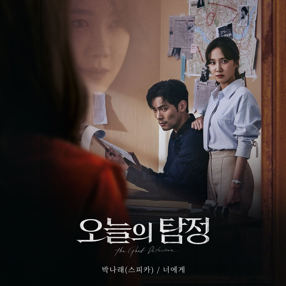 Park Narae – The Ghost Detective OST Part.1