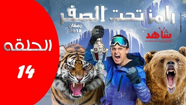 رامز تحت الصفر مع احمد عيد الحلقة 14 Ramez Tahta sifr