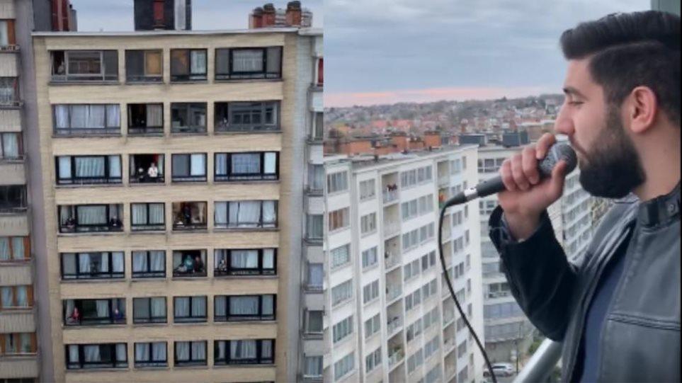 Κορωνοϊός: Αρμένιος τραγουδιστής ερμηνεύει από το μπαλκόνι … Νίκο Βέρτη και γίνεται viral
