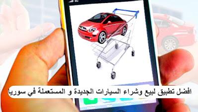 افضل تطبيق لبيع و شراء السيارات المستعملة والجديدة في سوريا