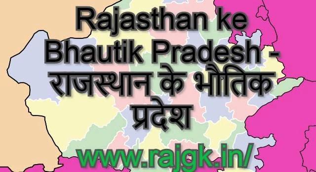 Rajasthan ke Bhotik Pradesh - राजस्थान के भौतिक प्रदेश with PDF