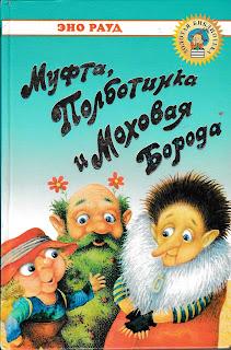 """Эно Рауд """"Муфта, Полботинка и Моховая Борода""""."""