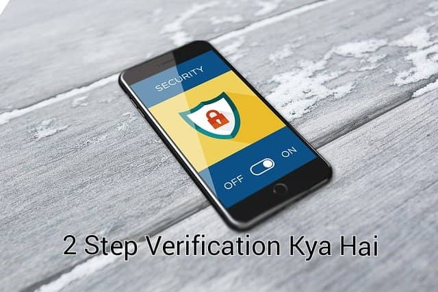 2-Step Verification Kya Hai | 2 Step Verification Kaise Enable Kare