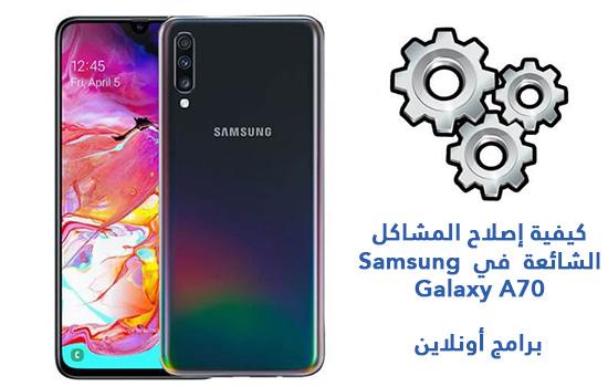 كيفية إصلاح المشاكل الشائعة  في  Samsung Galaxy A70
