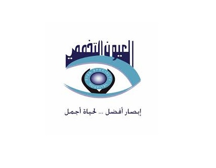 وظائف شاغرة في مستشفى العيون التخصصي | واحة الوظائف