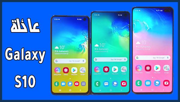 كل ما تحتاج معرفته عن هواتف Samsung Galaxy S10 ثمن مواصفات