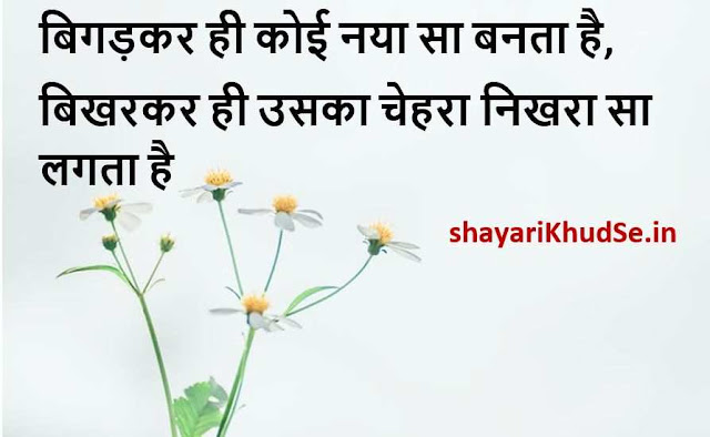 hindi shayari on life images, emotional shayari on life images, sad shayari on life images