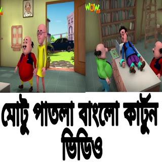 Motu Patlu Bangla Cartoon Videos[ মোটু পাতলু বাংলো কার্টুন ভিডিও ]
