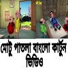 Motu Patlu Bangla Cartoon Videos[ মোটু পাতলু বাংলো কার্টুন ভিডিও ] (ง ͠° ͟ل͜ ͡°)ง