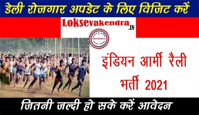 Indian Army Rally इंडियन  आर्मी रैली भर्ती 2021 हुई जारी आप भी भरे अपना फॉर्म यहाँ से