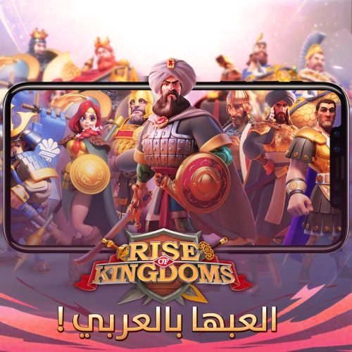 Rise of Kingdoms for Android