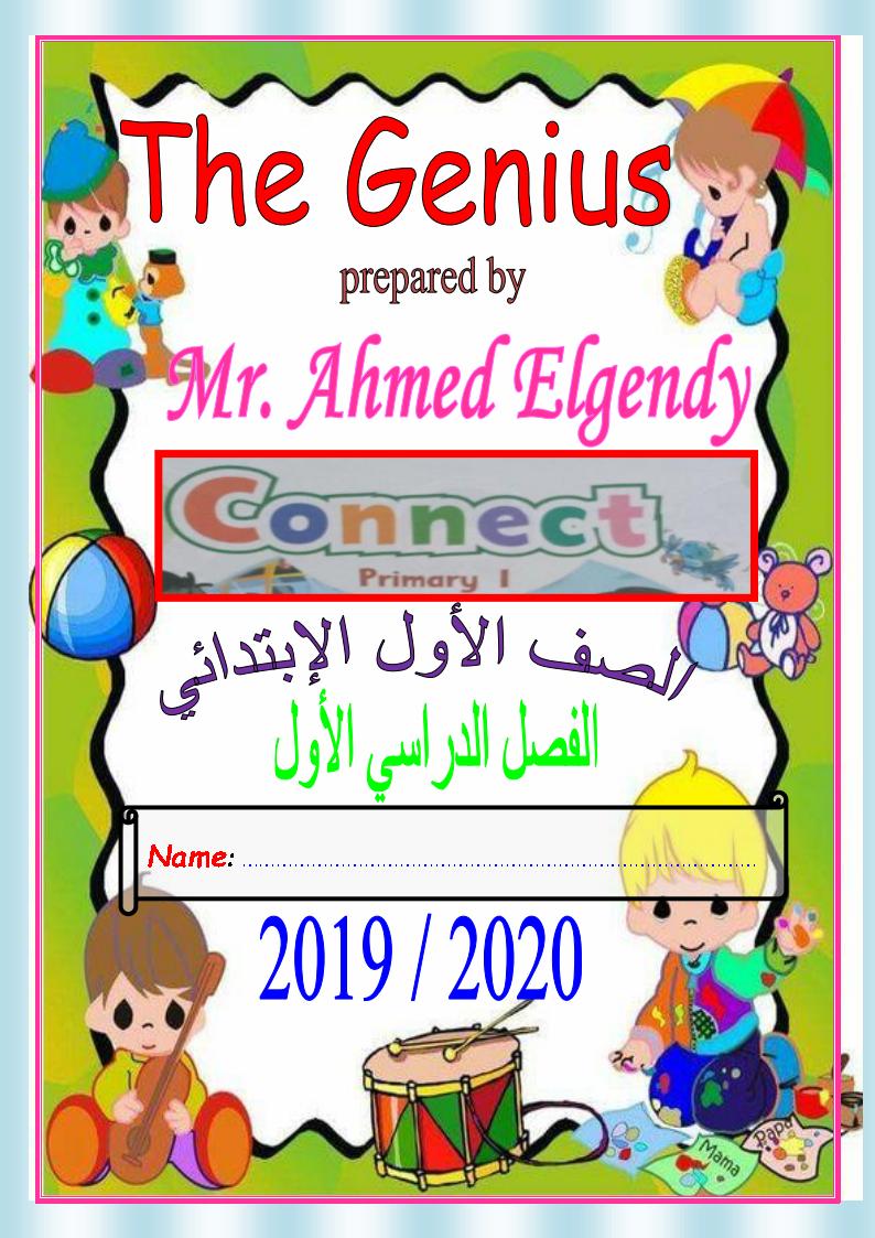 افضل مذكرة انجليزىconnect 1 للصف الاول الإبتدائى(pdf-word) الترم الأول 2022 مسترأحمد الجندى