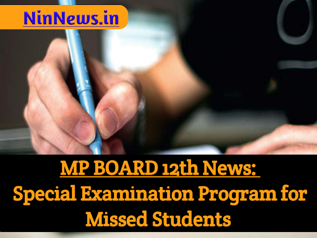 MP BOARD 12th News: Special Examination Program for Missed Students / SPACIAL EXAM TIMETABLE