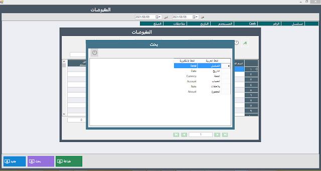 يمكن تغير اسماء الحقول في البرنامج سواء باللغة العربية او الانكليزية لكل واجهة