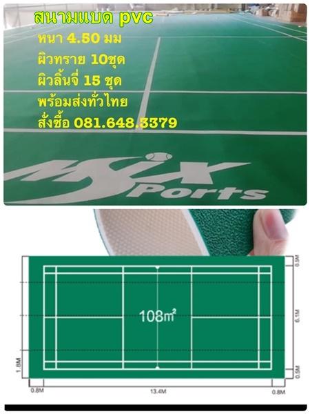 PVC Sports Flooring พื้นสนามพีวีซีสำเร็จรูป, สนามแบด PVC ม้วนเก็บ ถอดประกอบได้ ดูแลรักษาง่ายทนทาน ยืดหยุ่น คืนตัวง่าย พร้อมส่งทั่วไทย โทร.081-648-3379