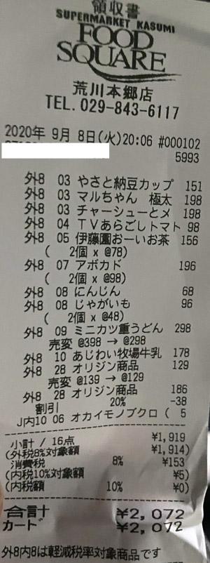 カスミ フードスクエア荒川本郷店 2020/9/8 のレシート
