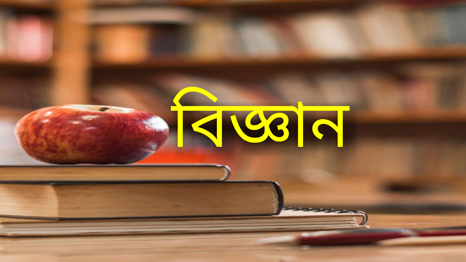 Science, gk, exam, knowledge, English, important, competitive, job