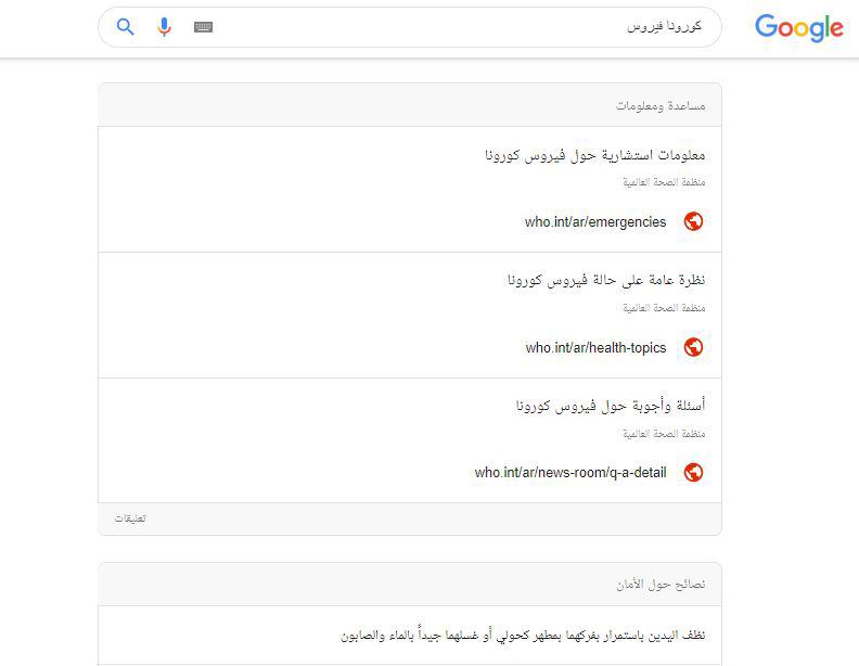 نتائج بحث جوجل عند البحث عن كورونا فيروس على جوجل