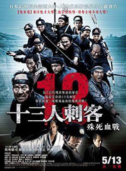 13 Thích Khách - 13 Assassins (2010)