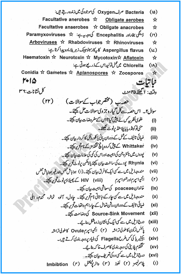11th-botany-urdu-five-year-paper-2015