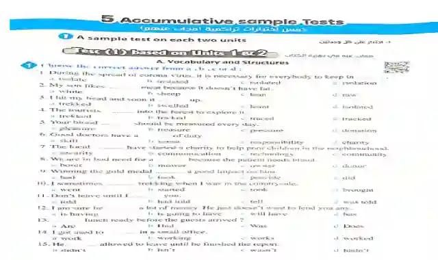 امتحانات على الوحدات فى اللغة الانجليزية للصف الاول الثانوى الترم الاول 2021 من كتاب المعاصر