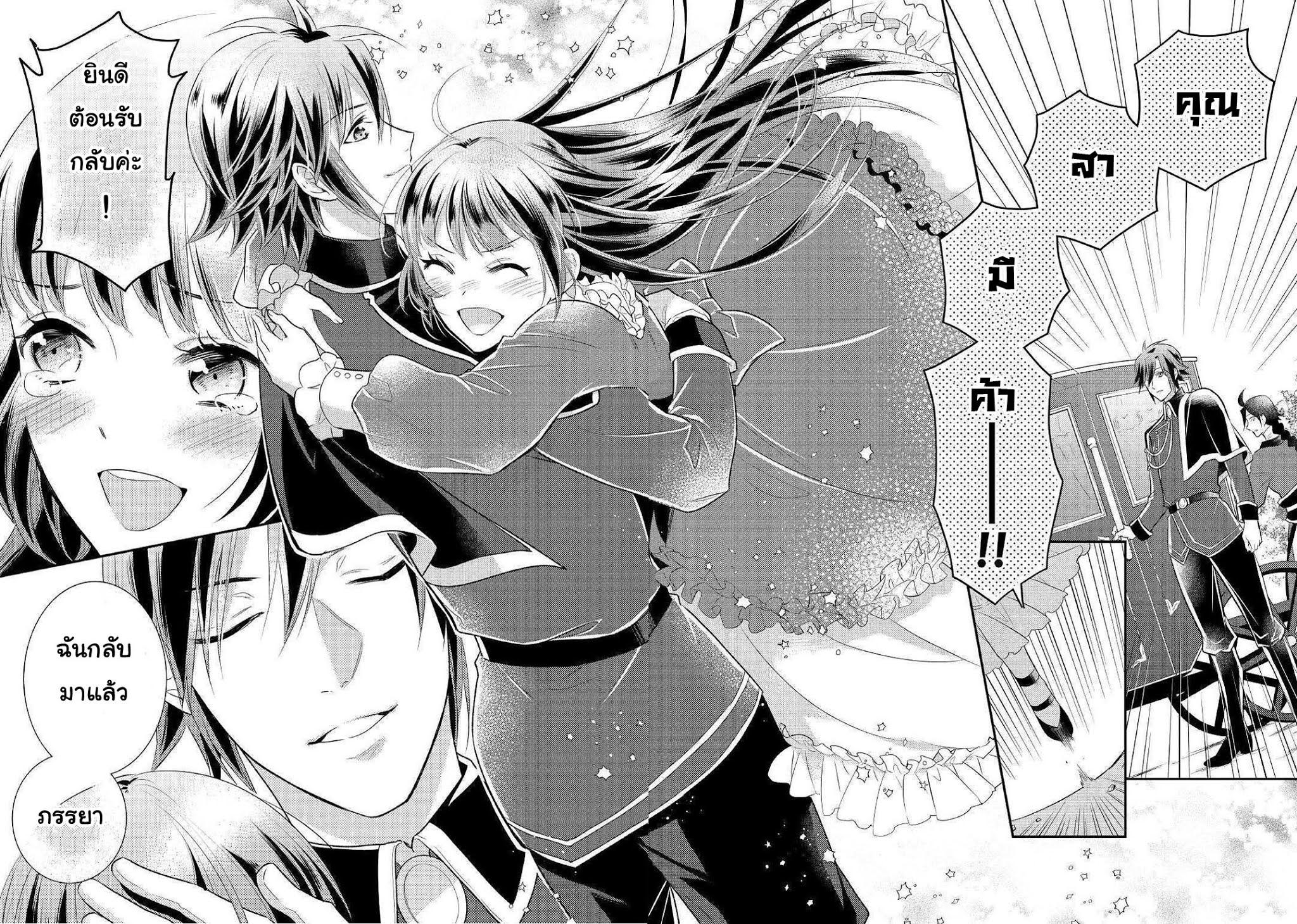 อ่านการ์ตูน Daites Ryou Koubouki ตอนที่ 27 หน้าที่ 3