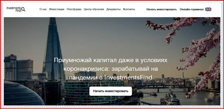 Мошеннический сайт investmentsfind.com – Отзывы, развод, платит или лохотрон? Мошенники