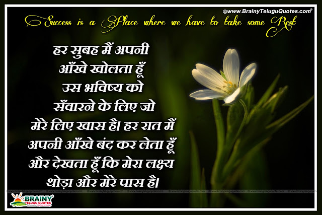 Quotes in Hindi, Best Hindi Inspirational Lines, All time Best Hindi Motivational Success Sayings