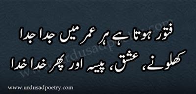 Fatoor Hota Hey Her Umar Main
