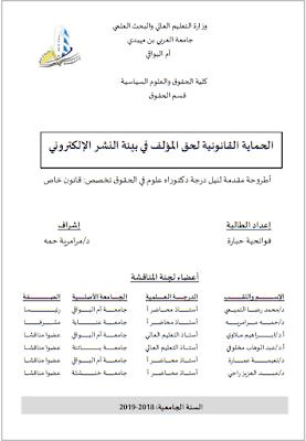 أطروحة دكتوراه: الحماية القانونية لحق المؤلف في بيئة النشر الإلكتروني PDF