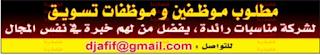 وظائف الصحف القطرية الاحد 04-12-2016