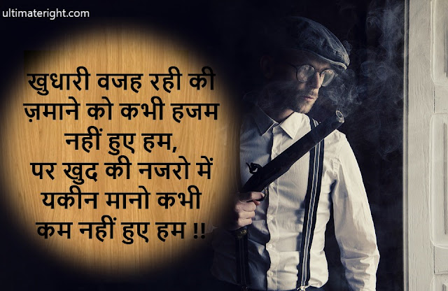 Hindi Attitude Shayari on Whatsapp and Facebook