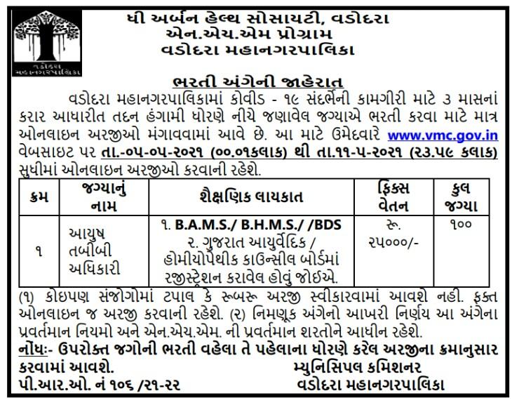 Vadodara Municipal Corporation (VMC) Recruitment 2021   Apply for 100 Ayush Medical Officer Vacancy