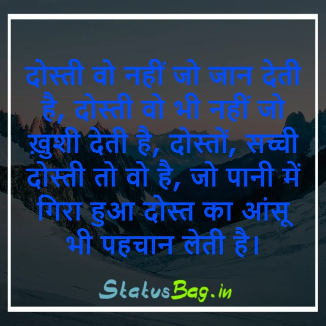 Dosti Status In Hindi With Image