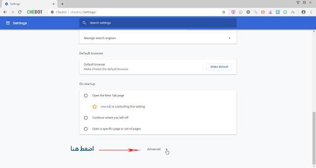 تحميل متصفح تشي دوت chedot  للكمبيوتر من ميديا فاير 2021 عربي مجانا