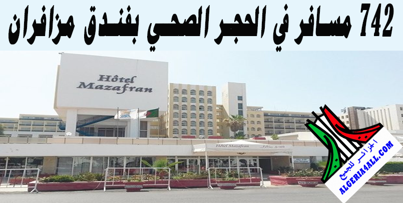 فندق مزافران Hotel-Mazafran