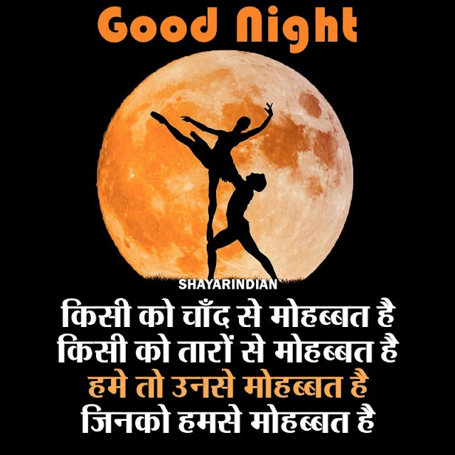 Hame To Unse Mohabbat He - Good Night Shayari Status Quotes Images