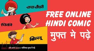 Free Online Hindi Comic Application ki Jankari