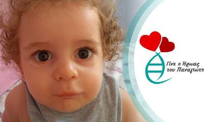 ΥΠΑΡΧΕΙ ΛΥΣΗ για τον μικρό Ραφαήλ. Ο ΕΟΠΥΥ να κάνει ό,τι έκανε σε παιδάκι με καρδιακή ανεπάρκεια