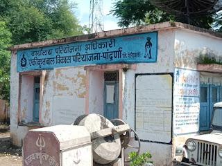 एकीकृत बाल विकास केन्द्र, पांढुर्णा मे निकला कोरोना पोजिटिव