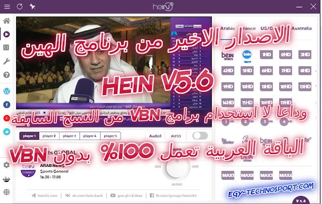 تحميل برنامج الهين Hein v5.6 الاصدار الاخير - موقع تكنوسبورت