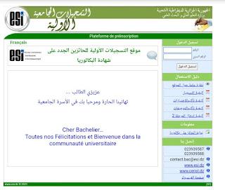 هام - موقع التسجيلات الجامعية مفتوح الآن https://www.orientation-esi.dz