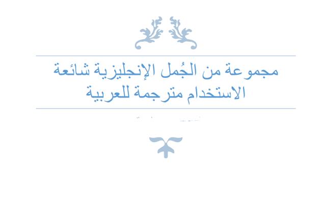 كتاب 400 جملة مترجمة من الإنجليزية إلى العربية للمبتدئين .